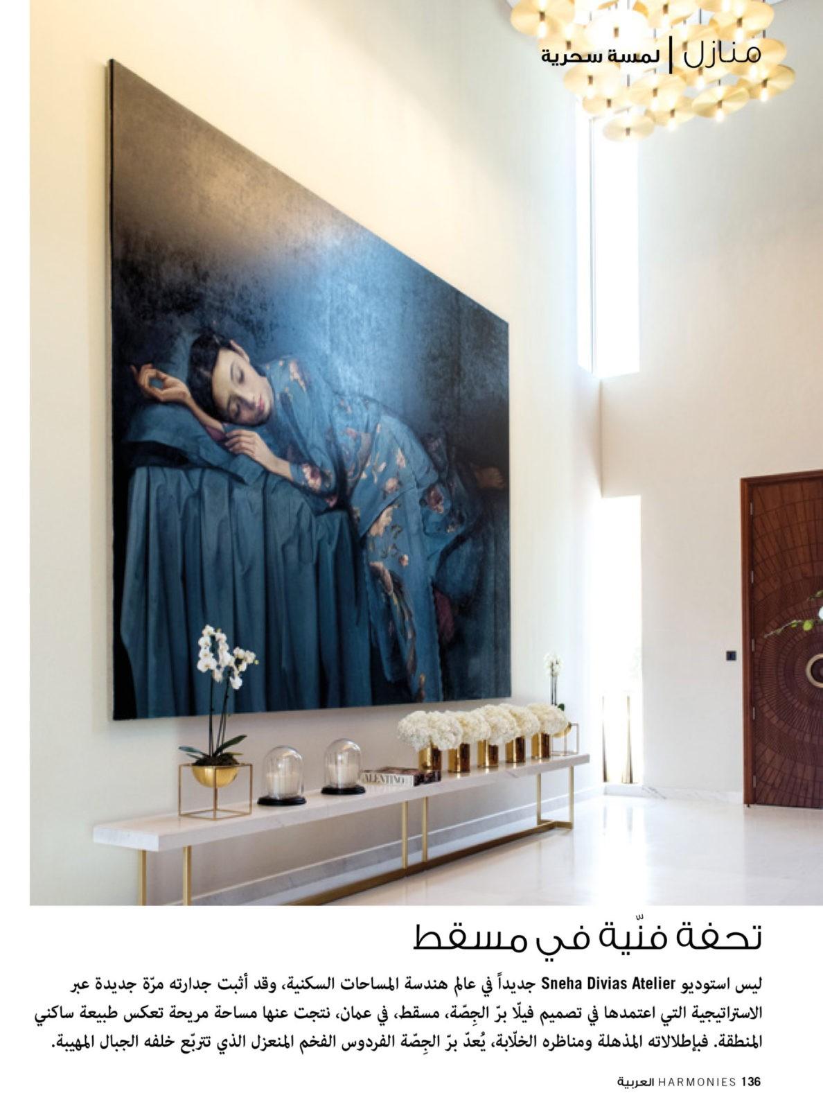 Sneha Divias Atelier -Harmonies Villa Bar Al Jissah